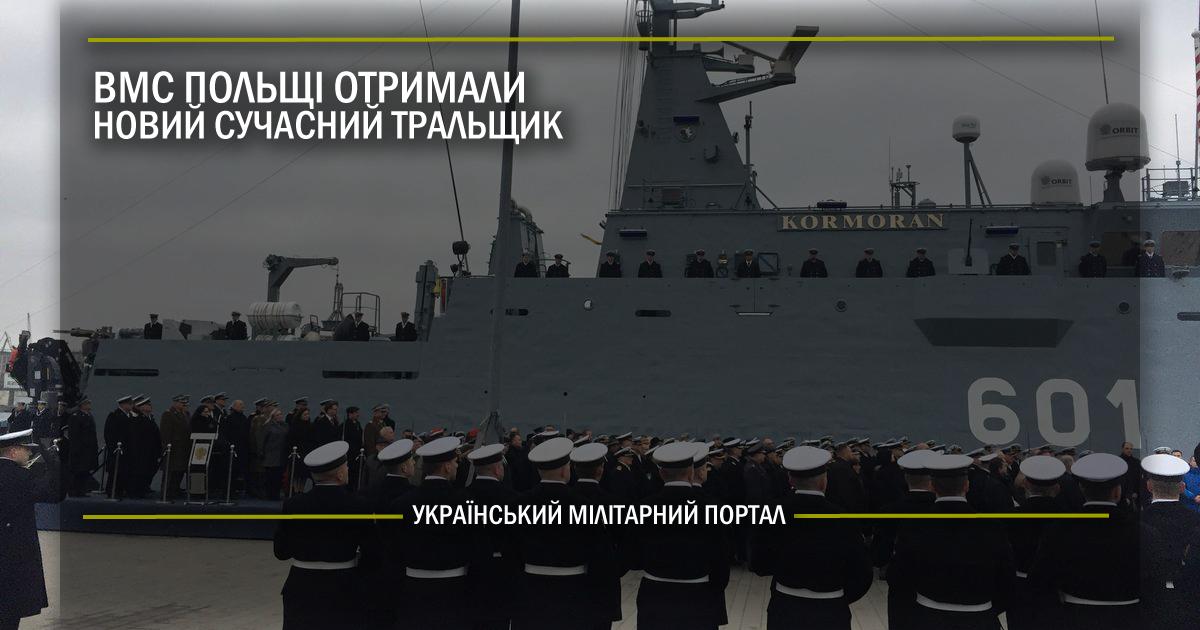 ВМС Польщі отримали новий сучасний тральщик