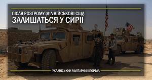 Після розгрому ІДІЛ військові США залишаться у Сирії