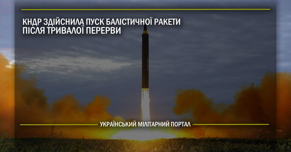 КНДР здійснила пуск балістичної ракети після тривалої перерви