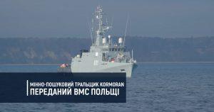 Мінно-пошуковий тральщик Kormoran переданий ВМС Польщі