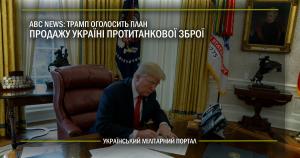 ABC News: Трамп оголосить план продажу Україні протитанкової зброї