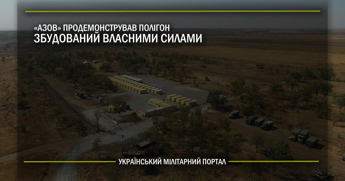 «Азов» продемонстрував полігон збудований власними силами