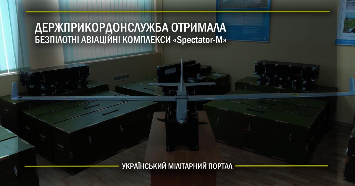 """Держприкордонслужба отримала безпілотні авіаційні комплекси """"Spectator-M"""""""