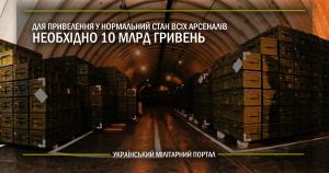 Для приведення у нормальний стан всіх арсеналів необхідно 10 млрд гривень