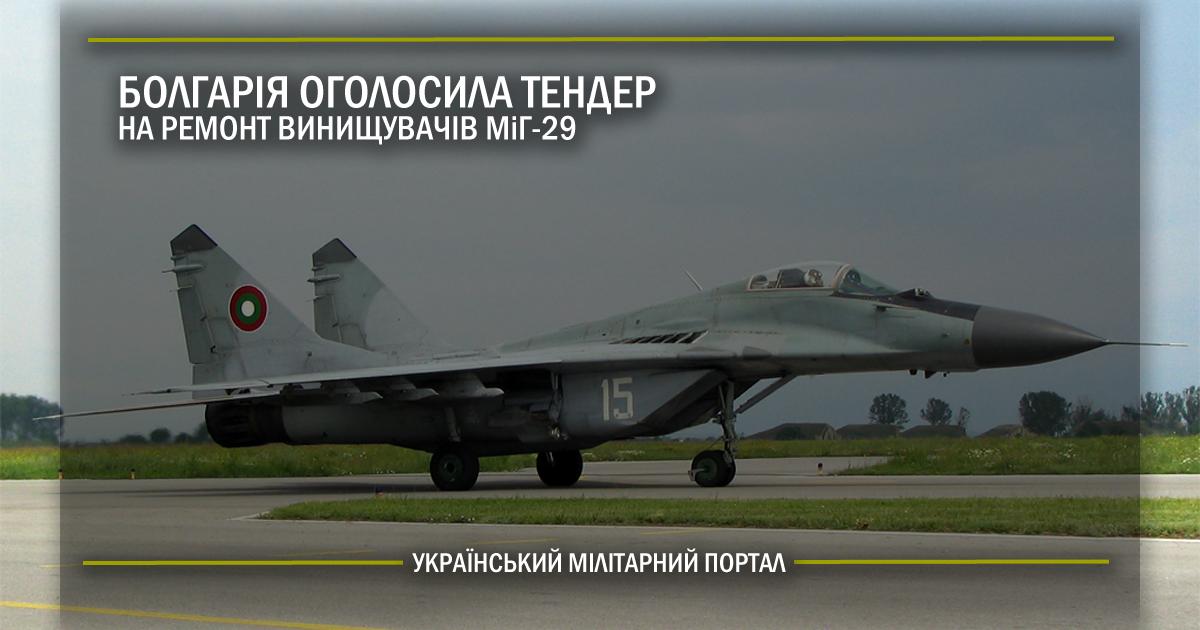 Болгарія оголосила тендер на ремонт винищувачів МіГ-29