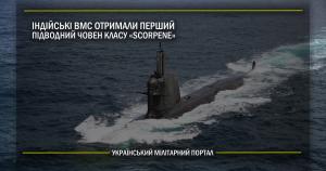 Індійські ВМС отримали перший підводний човен класу Scorpene