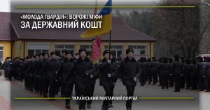 """""""Молода гвардія"""": ворожі міфи за державний кошт"""