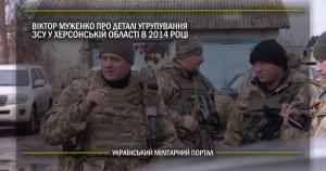 Віктор Муженко про деталі угрупування ЗСУ у Херсонській області в 2014 році