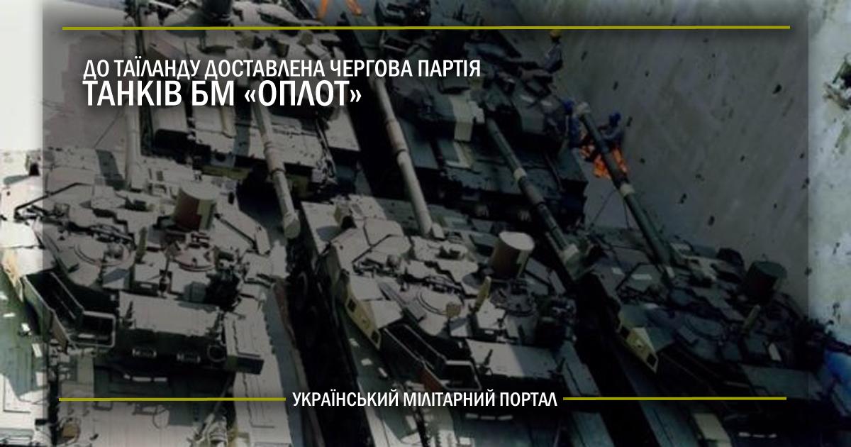 """До Таїланду доставлена чергова партія танків БМ """"Оплот"""""""