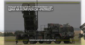 Польщу не влаштовує запропонована США ціна на комплекси Patriot