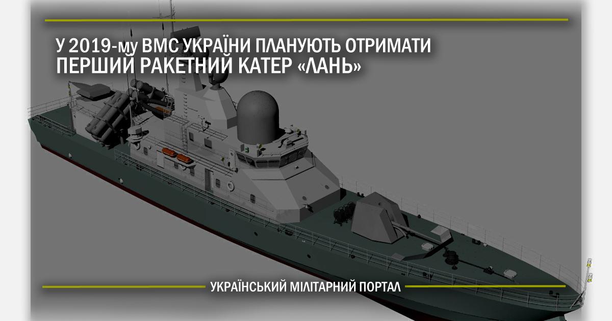 У 2019-му ВМС України планують отримати перший ракетний катер «Лань»
