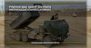 Румунія має намір закупити американські комплекси HIMARS