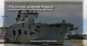 Уряд Бразилії дозволив придбати британський вертольотоносець HMS Ocean