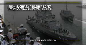 Японія, США та Південна Корея розпочали спільні військові навчання