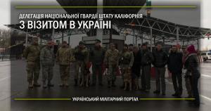 Делегація Національної гвардії штату Каліфорнія з візитом в Україні