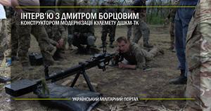 Інтерв'ю з Дмитром Борцовим – конструктором модернізації ДШКМ-ТК