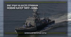 """ВМС Ірану на Каспії отримали новий катер типу """"Sina"""""""