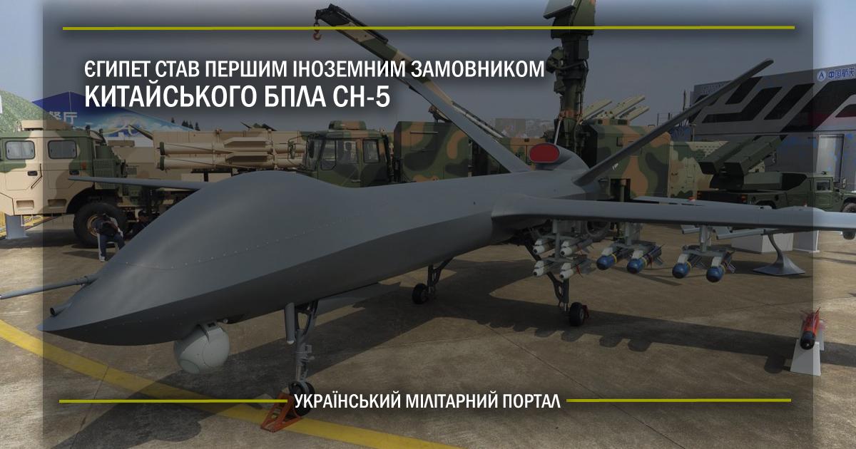 Єгипет став першим іноземним замовником китайського БПЛА CH-5