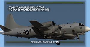 Літак РЕБ ВМС США здійснив обліт поблизу окупованого Криму