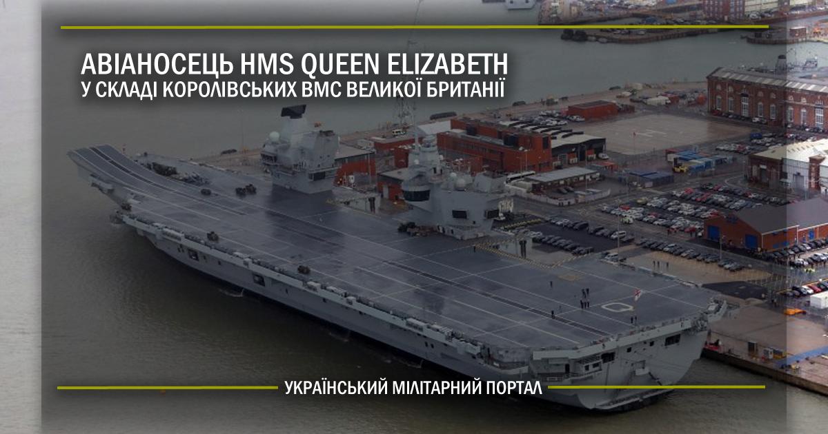 Авіаносець HMS Queen Elizabeth у складі Королівських ВМС Великої Британії