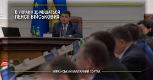 В Україні збільшаться пенсії військових