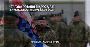 Чергова ротація підрозділів у багатонаціональних батальйонах у Балтії