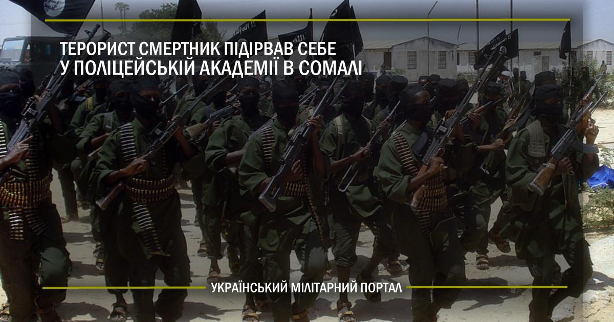Терорист смертник підірвав себе у поліцейській академії в Сомалі