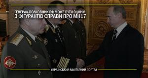 Генерал-полковник Росії може бути одним з фігурантів справи про MH17
