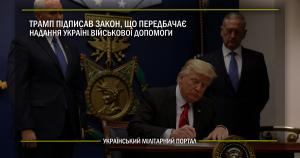 Трамп підписав закон, що передбачає надання Україні військової допомоги