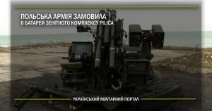 Польська армія замовила 6 батарей зенітного комплексу Pilica