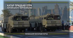 Катар придбав ОТРК китайського виробництва