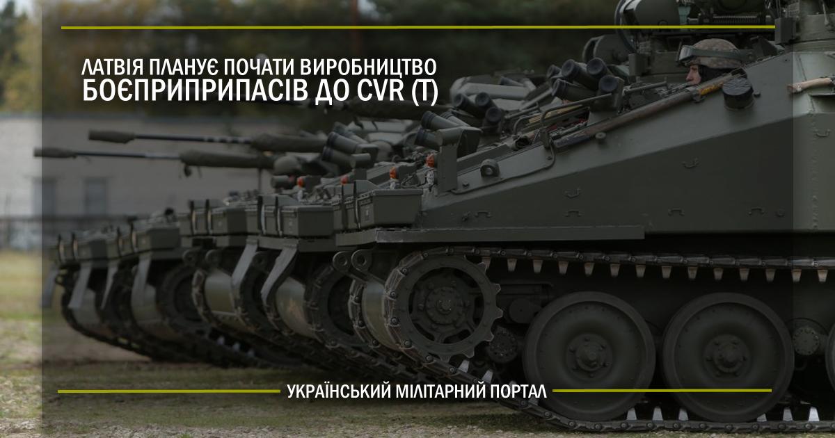 Латвія планує почати виробництво боєприпасів до CVR (T)