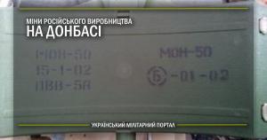 Міни російського виробництва на Донбасі