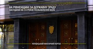 На Рівненщині за державну зраду засудили на 14 років позбавлення волі