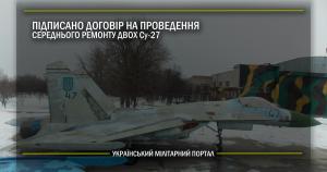 Підписано договір на проведення середнього ремонту двох Су-27