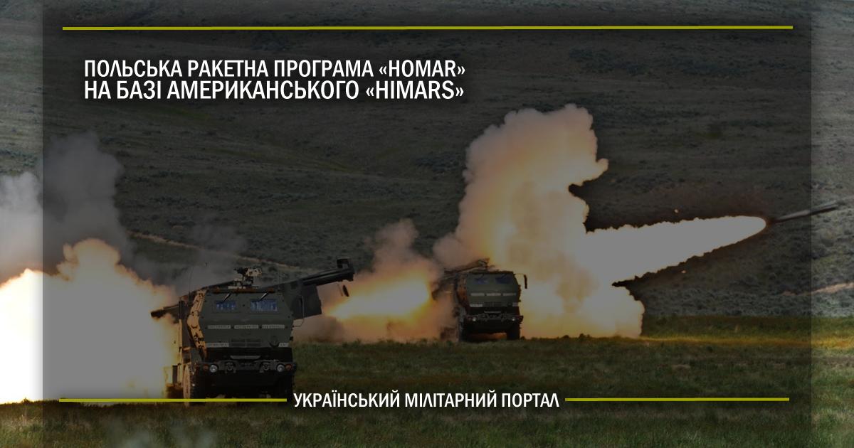 Польська ракетна програма Homar на базі американського HIMARS