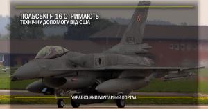 Польські F-16 отримають технічну допомогу від США