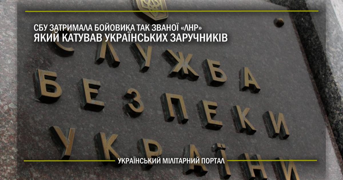 СБУ затримала бойовика так званої «ЛНР», який катував українських заручників