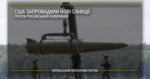 США запровадили нові санкції проти російських компаній