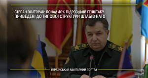 Степан Полторак: понад 40% підрозділів Генштабу приведені до типової структури штабів НАТО