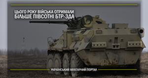 Цього року війська отримали більше півсотні БТР-3ДА