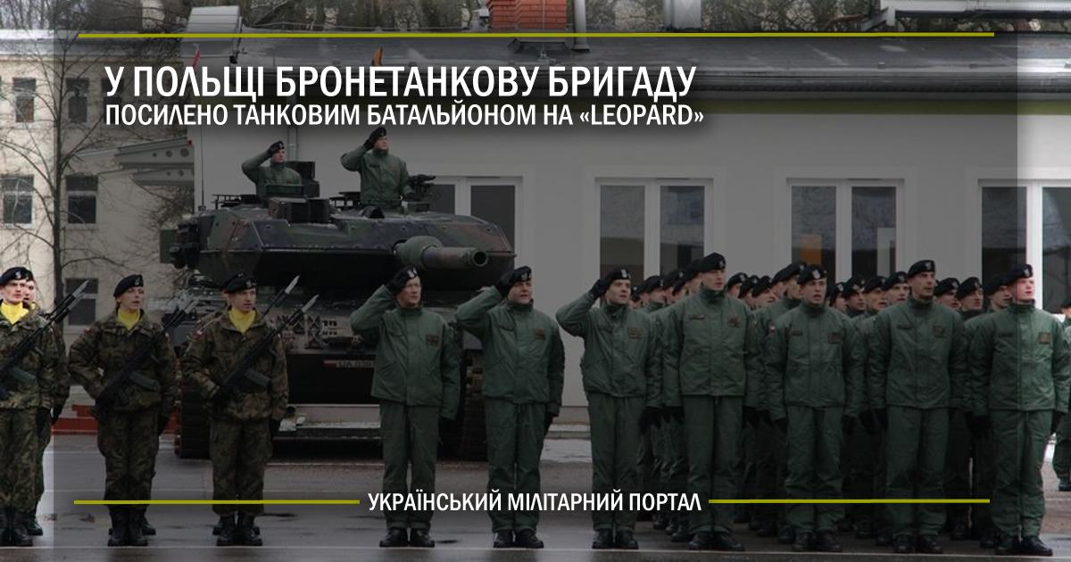 У Польщі бронетанкову бригаду посилено танковим батальйоном на Leopard