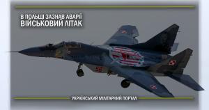 В Польщі зазнав аварії військовий літак