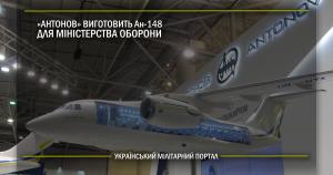 """""""Антонов"""" виготовить Ан-148 для Міністерства оборони"""