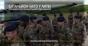 Батальйон НАТО в Литві посилюється французьким підрозділом
