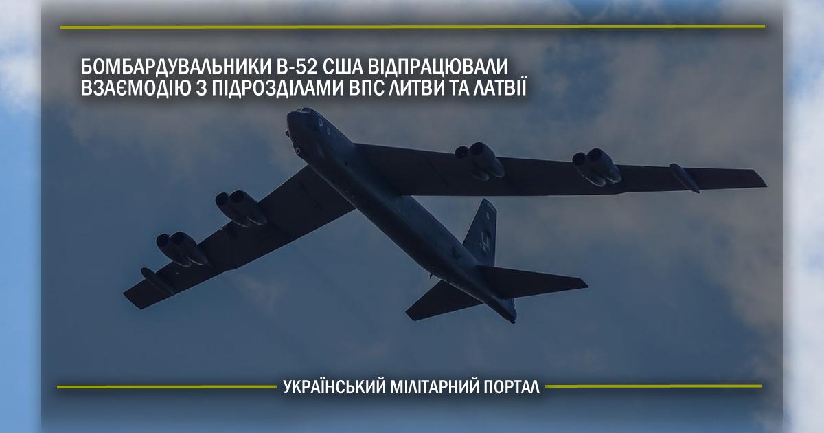 Бомбардувальники B-52 США відпрацювали взаємодію з підрозділами ВПС Литви та Латвії