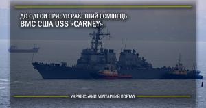 До Одеси прибув ракетний есмінець ВМС США USS Carney