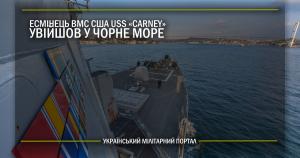 Есмінець ВМС США USS Carney увійшов у Чорне море