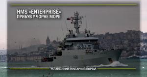 HMS «Enterprise» прибув у Чорне море