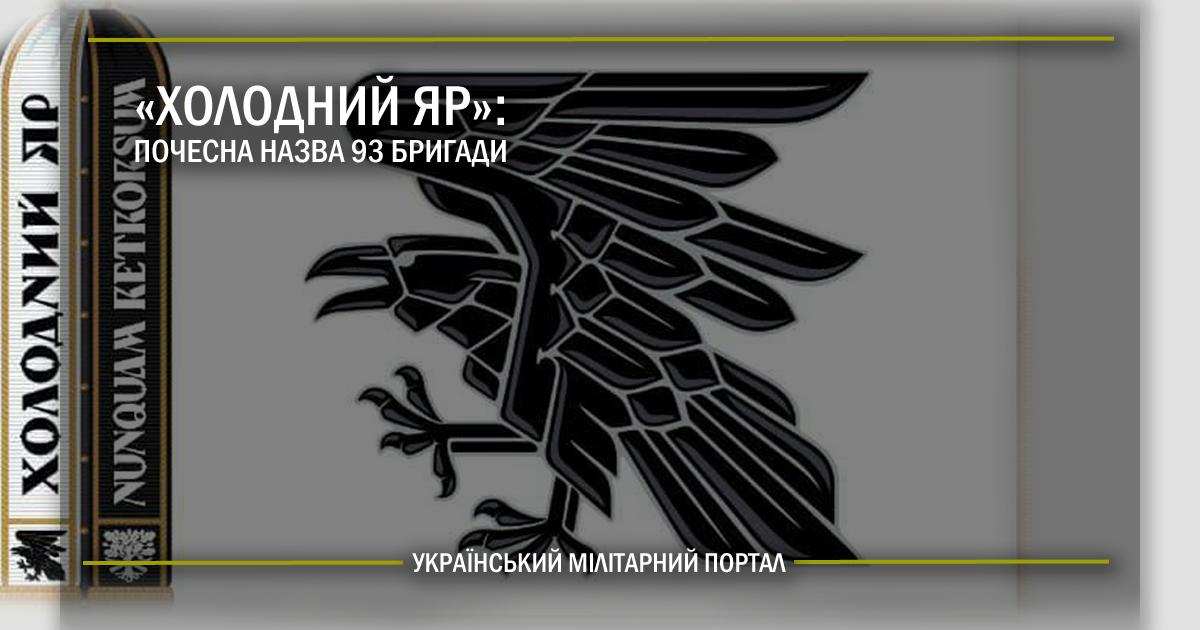 """""""Холодний Яр"""": почесна назва 93 бригади"""